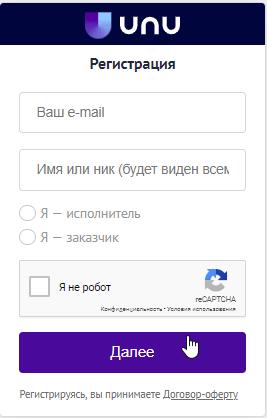 регистрация unu
