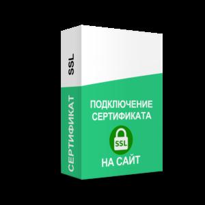 подключение ssl сертификата
