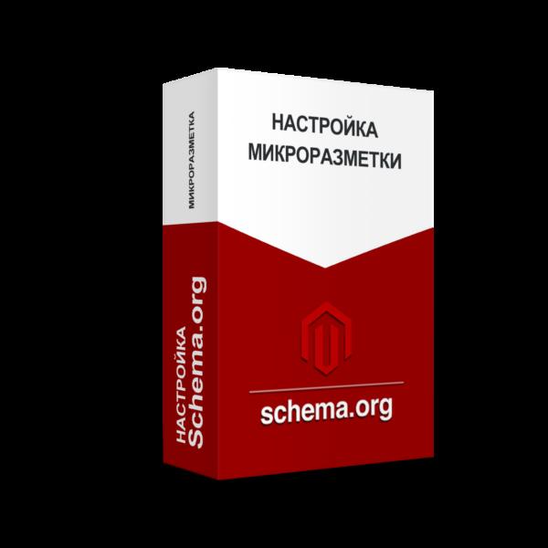 Настройка микроразметки schema.org