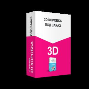 Создание 3d коробки