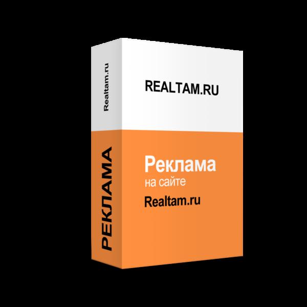 Реклама на сайте Realtam.ru
